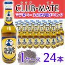 訳あり 2018/10/3 賞味期限切れ CLUB-MATE (クラブマテ)330ml×24本 モンスターエナジーやレッドブルよりも飲みやすいエナジードリンク。