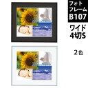 フォトフレーム・B107★ ワイド4切S|アート 写真 画材 額 雑貨...