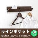 壁付け【ラインポケット】60cm| 壁に付けられる家具 ウォールシェル...
