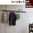 【長押ラックD50 180cm−シーンセット】| 壁に付けられる家具 ...
