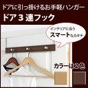 【ドア 3連フック】ドア厚3.1〜3.6cm用| ウォールハンガー フ...