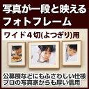 フォトフレーム・B107★ ワイド4切S アート 写真 画材 額 雑貨...