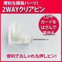 ※支える押しピン【2WAYクリアピン★M-458】4個入¥340(イン...