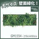 連接 グリーンパネル★270X90cm GM1554| 壁掛け おしゃ...