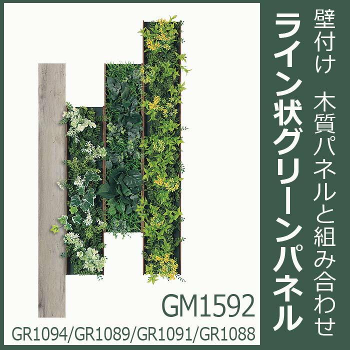 連接 グリーン&アクセントボード 4枚組合せ GM1592(アート 壁付け 壁掛け 飾り インテリア おしゃれ フェイクグリーン 人工観葉植物 インテリアグリーン フェイク グリーンパネル ウォールグリーン ウォール ウォールアート 壁面 装飾 パネル ボード アートパネル グリーン):ハイベル オンラインショップ