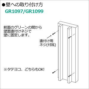 つなげるグリーンパネル★ライン入り2枚組合せGM1596