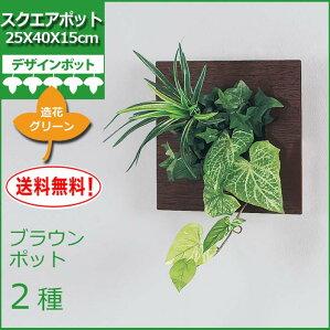 壁掛け造花グリーンパネルデザインポット正方形ハートリーフパネル25cm角