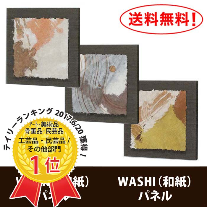 アートデコ 人気!No.2