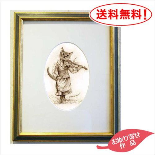小澤摩純 猫版画(アート 絵画 版画 壁飾り 額縁 アートデコ 記念品...