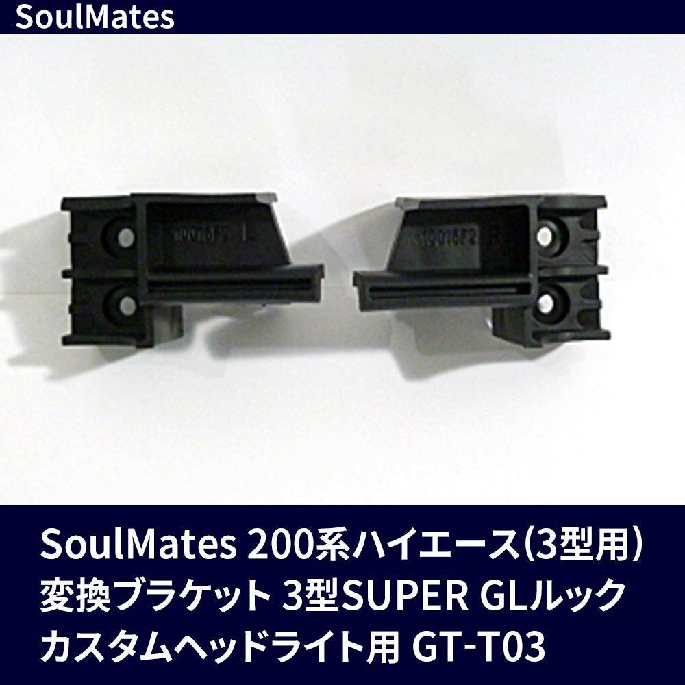 【代引き・同梱不可】【取り寄せ・同梱注文不可】 SoulMates 200系ハイエース(3型用) 変換ブラケット 3型SUPER GLルック カスタムヘッドライト用 GT-T03【新生活】 【引越し】【花粉症】