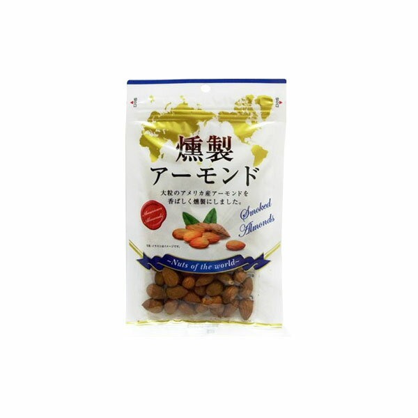 送料別 代引き・同梱不可 【取り寄せ】 久慈食品 燻製アーモンド 60g×12袋