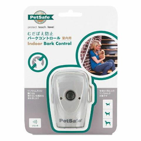 送料別 【取り寄せ】 PetSafe Japan ペットセーフ むだぼえ防止 室内用 インドアバークコントロール PBC18-15491