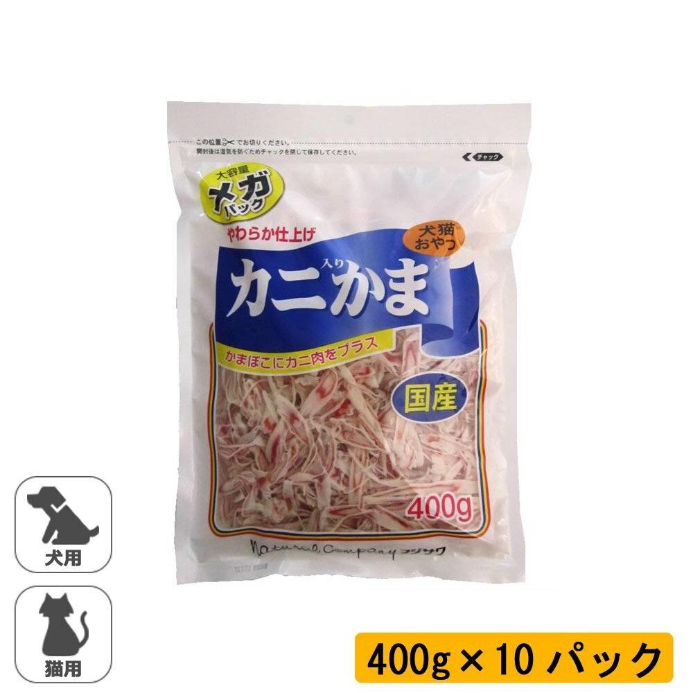 送料無料 【取り寄せ】 フジサワ 犬猫用 カニ入りかま メガパック 400g×10パック