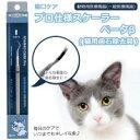 送料別 【取り寄せ】 猫口ケア プロ仕様スケーラー・ベータβ (猫用歯石除去具)