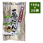 送料別 代引き・同梱不可 【取り寄せ】 谷貝食品工業 黒ごまきな粉 草だんご 150g×20袋