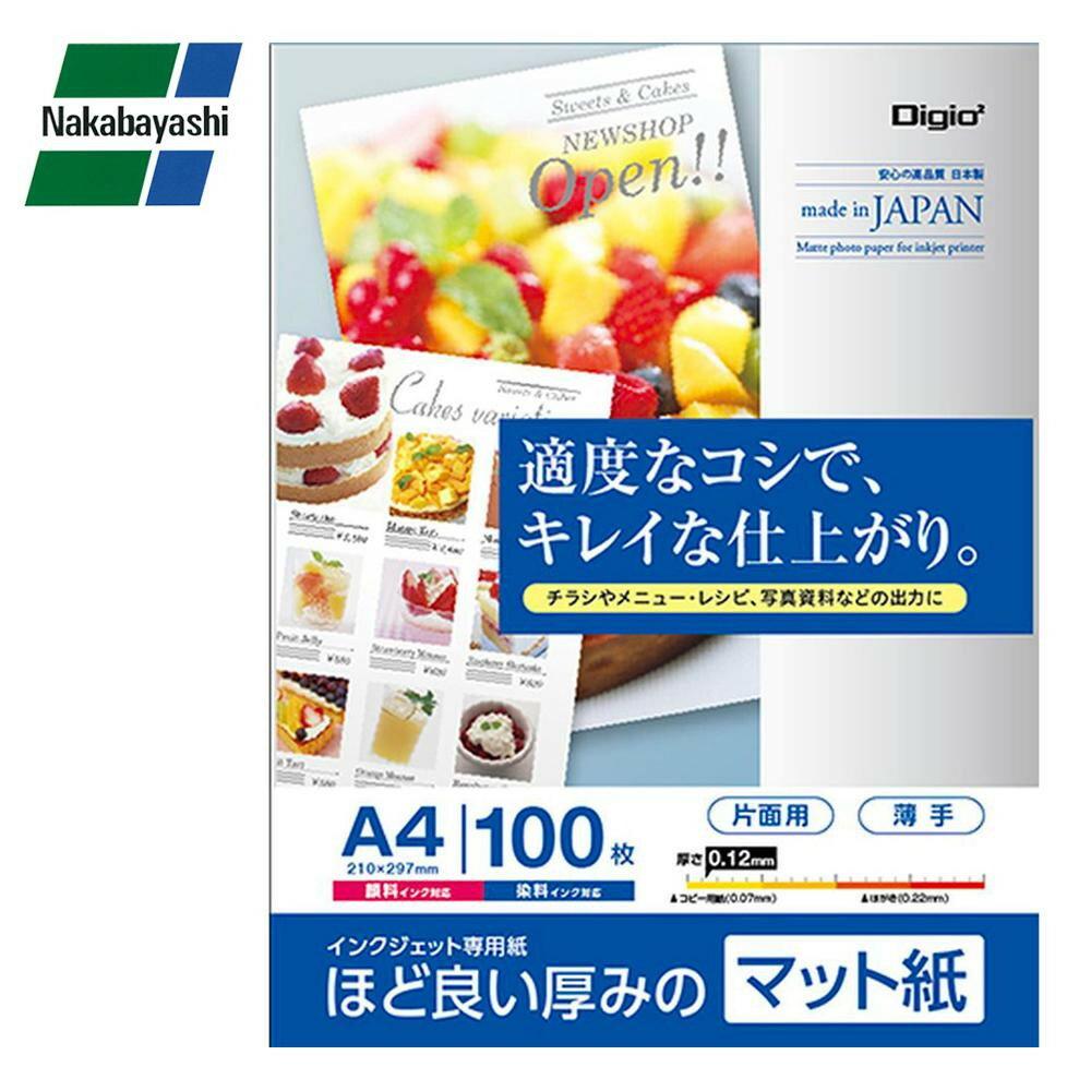 【取り寄せ・同梱注文不可】 ナカバヤシ インクジェットマット紙 薄手 片面 A4 100枚 JPSG-A4S-100【新生活】 【引越し】【花粉症】