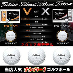 タイトリストのPRO V1 ・ V1X(ゴルフボール)を楽天格安店で購入
