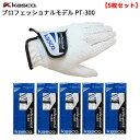 (営業日即日発送) キャスコ ソフトシープ使用の天然皮革ゴルフグローブ プロフェッショナルモデル 5枚セットPT-300New [Kasco メンズ 手袋 PT300N PT300SP][outret]・・・