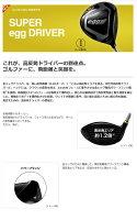 【即納送料無料】プロギア2016年モデルスーパーエッグメンズドライバーカーボンシャフト付[PRGR]