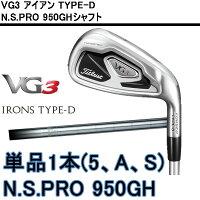 〈ポイント10倍〉【取り寄せ】タイトリスト VG3 アイアン TYPE-D 1本(5、A、S) N.S.PRO 950GHシャフト [Titleist]【ゴルフクラブ】