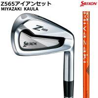 【】〈ポイント10倍〉スリクソン Z565 アイアンセット(5-Pw) ミヤザキ Kaula8 for IRON カーボン ダンロップ[DUNLOP]【ゴルフクラブ】【即納】【Z565IRSETNOS】