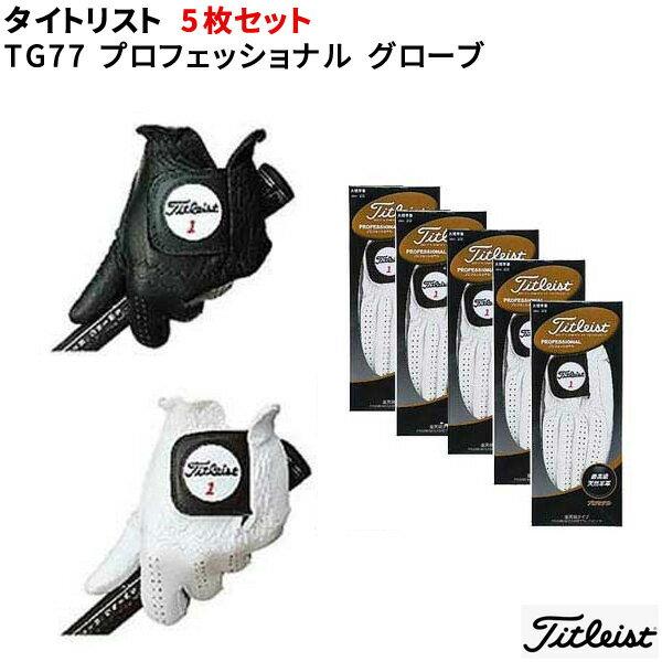 (まとめて買うとお買い得!)(5枚セット)(取寄)天然皮革製手袋 タイトリスト/Titleist TG77 プロフェッショナル/PROFESSIONAL メンズ ゴルフグローブ(ネコポス便送料無料)