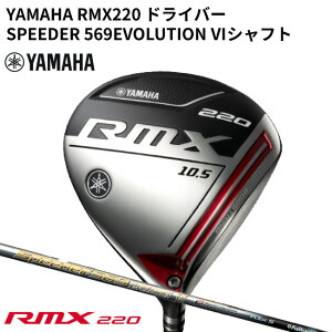 (Versand am selben Tag) Yamaha / YAMAHA RMX Remix 220 Driver Speeder 569 Evolution 6-Wellen YAMAHA Golf Club [ASU]