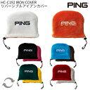 (営業日即日発送)ピン PING HC-C192 リバーシブル ボア アイアンカバー PING ゴルフアクセサリ(即納)