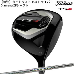 (points 10 times) (custom order / delivery time about 4-6 weeks) Titleist TS4 driver Mitsubishi Chemical Diamana ZF Shaft Men's 2019 (Golf Club) (Custom Club)