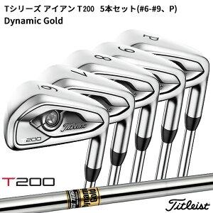 (10x نقاط) (حسب الطلب / التسليم تقريبًا 4-6 أسابيع) Titleist Iron T200 5 قطع (# 6- # 9 ، P) Dynamic Gold (نادي الغولف) (سلسلة T) (سلسلة T)