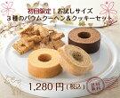 バームクーヘン送料無料1000円ポッキリ