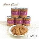 【ライスバウム クッキー 缶詰 24個セット】バームクーヘン バウムクーヘン クッキー 缶詰 送料無料