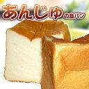 行列のできる兵庫県のパン屋さん「あんじゅ」から卵・添加物不使用!ふんわりモッチモチの天使...