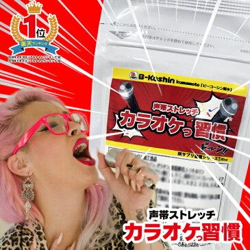 今、一番売れています〔リンゴ酸 マグネシウム〕歌唱 発声 声帯 カラオケサプリ 声のハリ 高音 枯れ声 いびき 伸び ボイスサプリ 声 カラオケ習慣60粒
