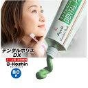 薬用ハミガキ デンタルポリス DX80g[医薬部外品 プロポリスの歯磨き粉 プロポリスエキス配合 薬用成分配合 メール便送料無料