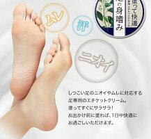 NUDEFOOTデオセラムにおい、ムレ、汗に!足のエチケットクリーム