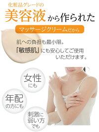 肩・ひざ・足首・関節 痛み 疲れ 温感 マッサージ クリーム エミュー油 美容液からできた「體ケアセラム」からだケアセラム 120ml 日本製 自社工場