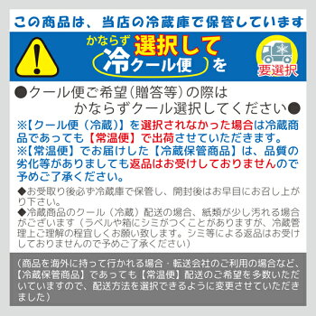冷蔵保管日本酒『クール便は要選択』