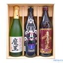 くまモン芋焼酎・魔王・赤霧島/小瓶3本セットギフト箱M入り(900ml×3)【□】