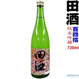 田酒 [純米吟醸酒]