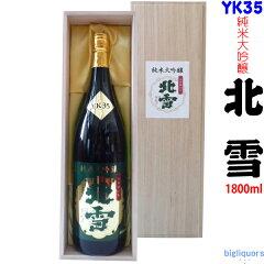 日本酒祭り開催中!楽天ポイント10倍!★送料も安い 北雪 (ほくせつ)YK35 純米大吟醸専用桐...