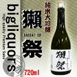 獺祭 磨き三割九分 純米大吟醸酒 720ml【旭酒造】