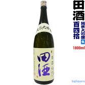 田酒 純米大吟醸 百四拾 生35  1800ml 【西田酒造】