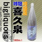 【数量限定】瓶詰2017年02月以降喜久泉 吟冠 吟醸造 1800ml 【田酒の西田酒造】