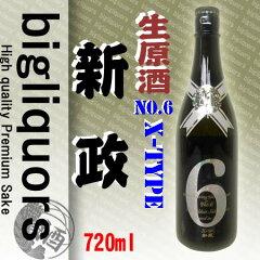 新政 No.6 X-type 純米大吟醸 生原酒 720ml【新政酒造】