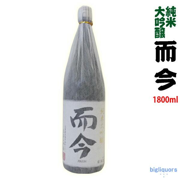 【限定品】製造年月2016年製而今(じこん)純米大吟醸 1800ml【木屋正酒造】【冷2】:ビッグリカーズ