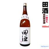 田酒 特別純米酒 一回火入れ1800ml【西田酒造店】