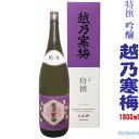 【2018年5月以降製】越乃寒梅 特撰 新ラベル 【吟醸酒】1800m...