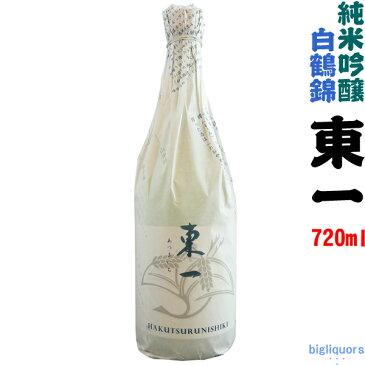 東一 白鶴錦 純米吟醸 720ml(あづまいち) 【五町田酒造】【アウトレット】【冷1】
