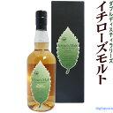 イチローズモルトダブルディスティラリーズ 700ml【化粧箱付】Ichiro's Malt Double Distilleries【□】